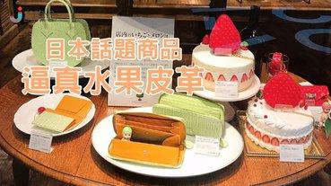 日本搶手精緻水果皮革