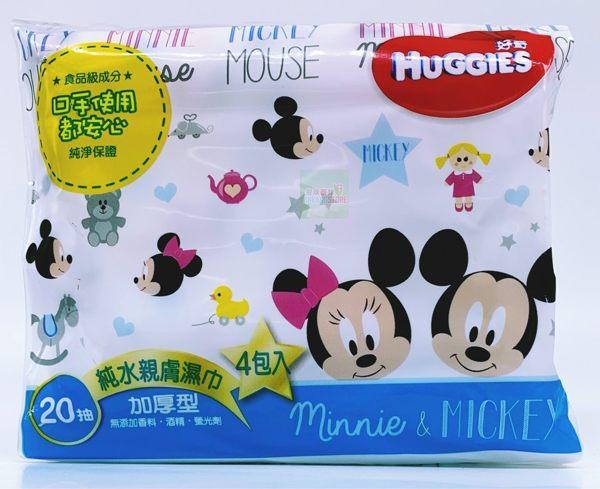 【好奇】迪士尼純水濕巾厚型20抽X4包/袋X15(箱購)