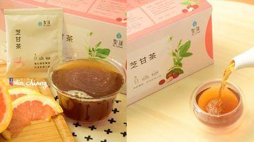 【宅配茶飲】茶飲幫助新陳代謝-聖蓮芝甘茶