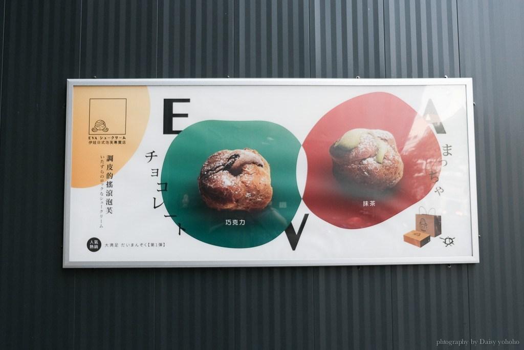 EVA 伊娃日式泡芙專賣, eva泡芙, 台南泡芙, 台南伴手禮, 冰淇淋泡芙, eva泡芙保存, eva 泡芙宅配, 台南泡芙