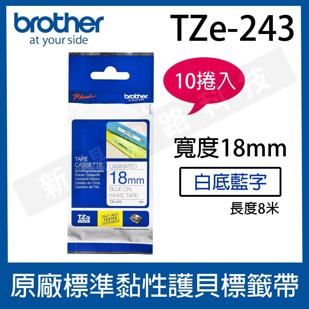 【10捲入免運-顏色可任選】brother 18mm 原廠護貝標籤帶 TZe-243 / TZ-243 (白底藍字)-長度8M。電腦軟硬體與周邊配件人氣店家新緹網路科技有限公司的Brother標籤帶、