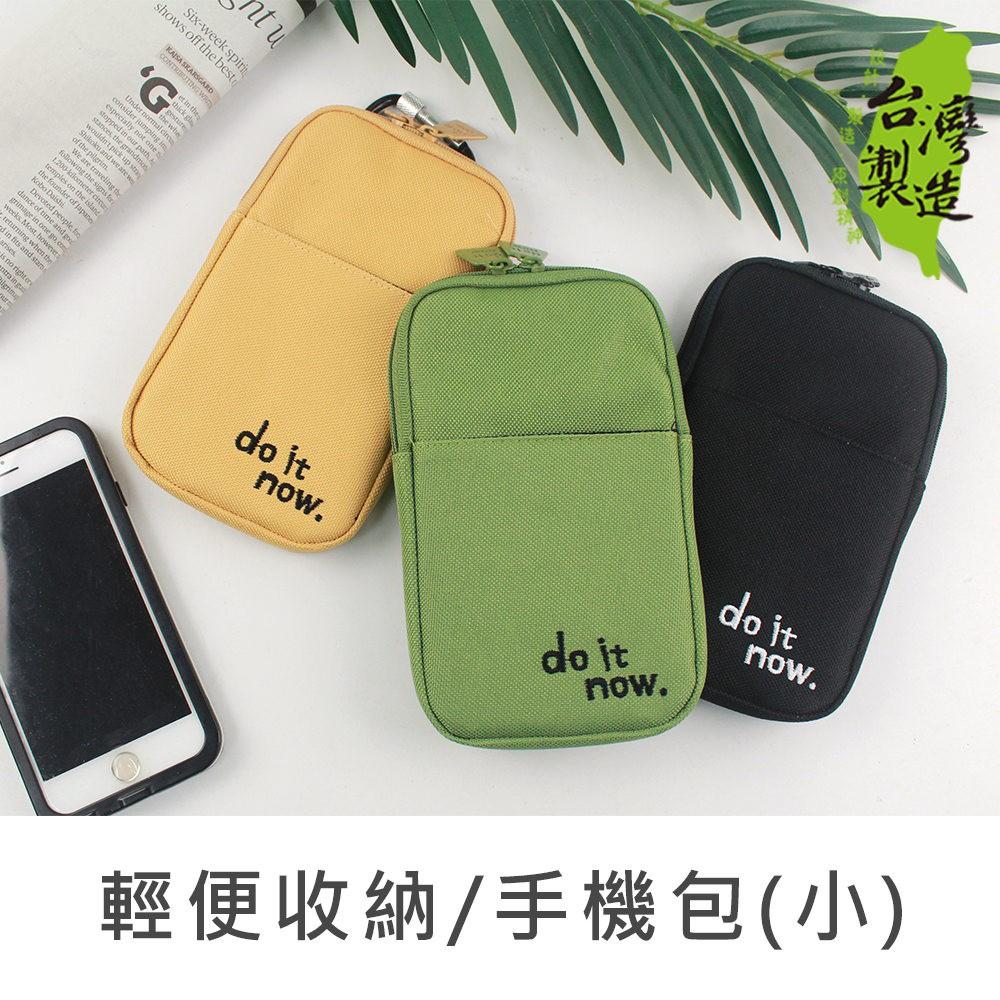 珠友 DO-60015 輕便收納/手機包(小)/手機袋/文具包/工具包/附登山扣
