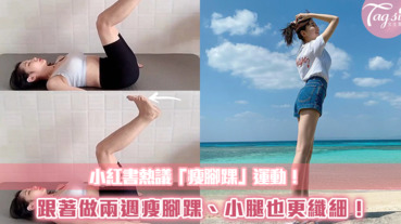 小紅書熱議「瘦腳踝」運動!懶人必學居家運動~跟著做兩週瘦腳踝、小腿也更纖細!