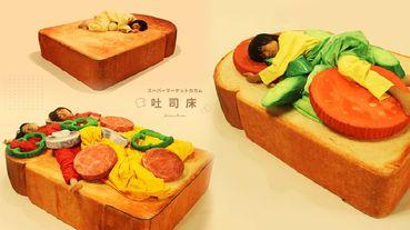 日本推出超逼真「吐司床墊」, 還可自由搭配番茄抱枕、生菜薄被等三明治配料!