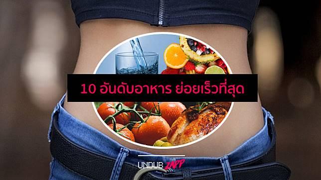 ท้องอืด อาหารไม่ย่อยต้องฟัง!! 10 อันดับอาหารในชีวิตประจำวัน ใช้เวลาย่อยนานแค่ไหน