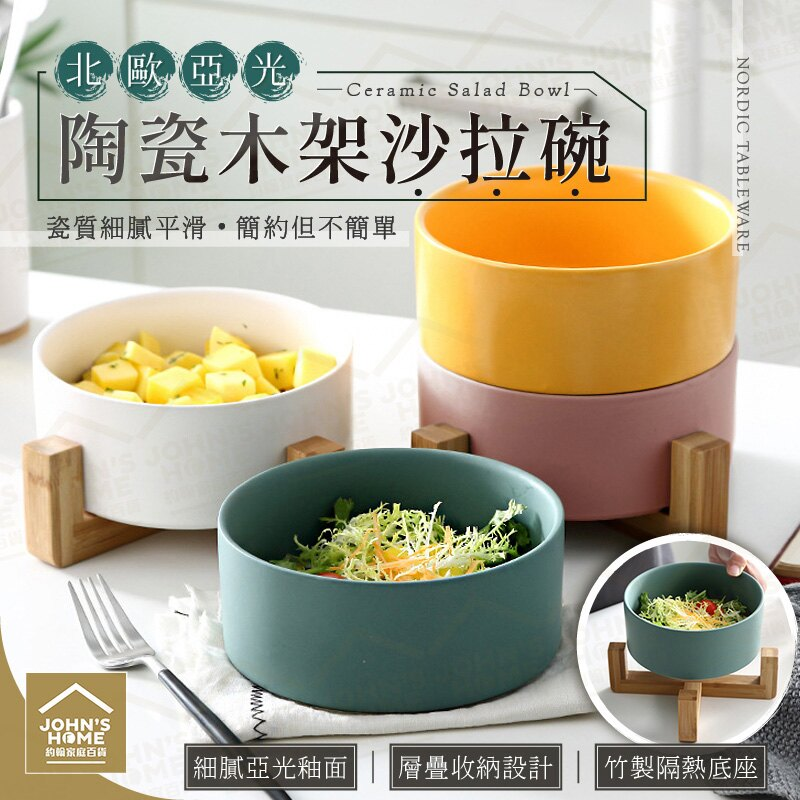 北歐風亞光陶瓷木架沙拉碗 帶托架隔熱骨瓷泡麵碗 水果甜點碗 木架碗 湯碗 陶瓷碗 廚房餐具【BE0504】《約翰家庭百貨