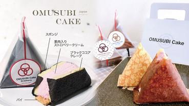 飯糰、蛋糕傻傻分不清?日本話題甜點「飯糰蛋糕」席捲各大SNS,現在終於也有實體店!