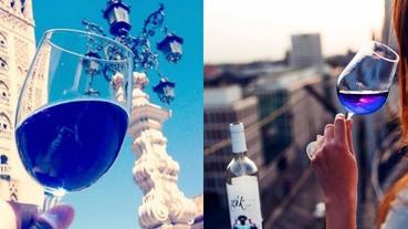 誰說葡萄酒一定是紅色?BLUE WINE將顛覆你的想法!