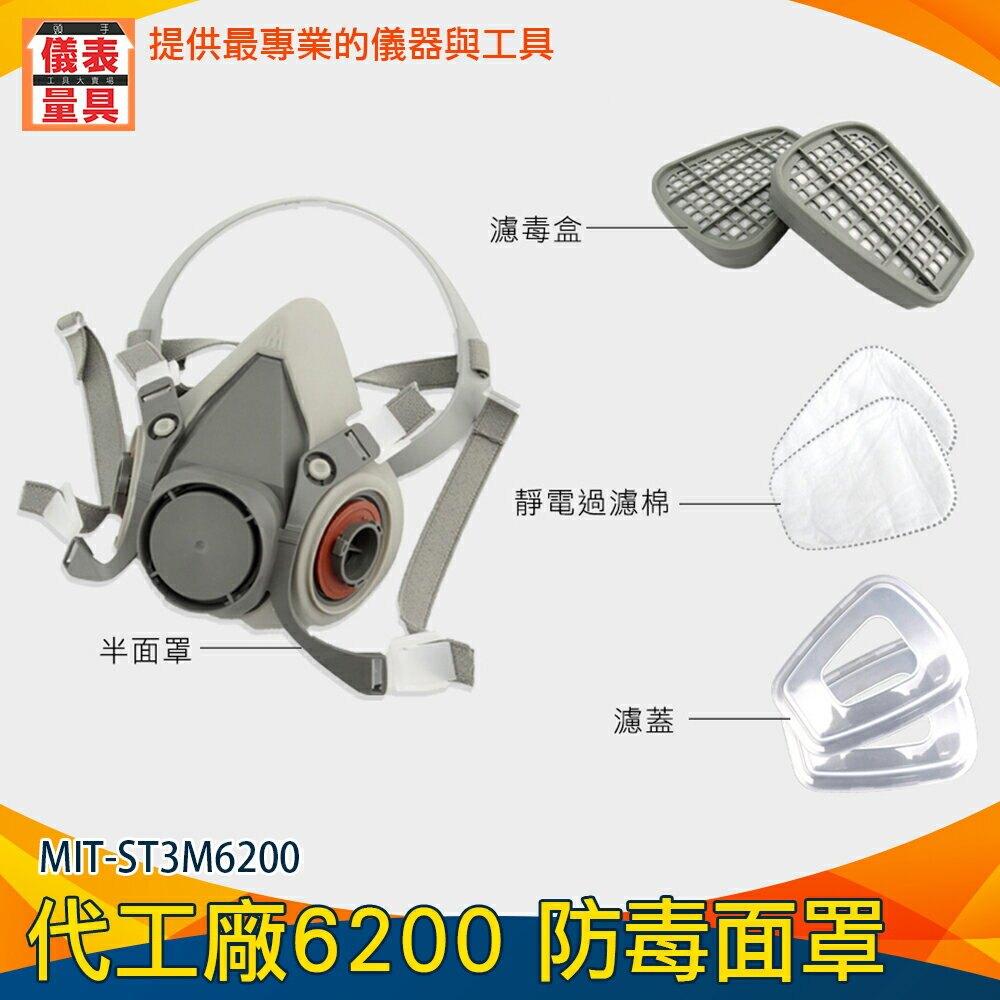 【儀表量具】防塵半面罩 N95 PM2.5 農用防毒面具 實驗室化工噴漆 MIT-ST3M6200 濾罐口罩 防護罩