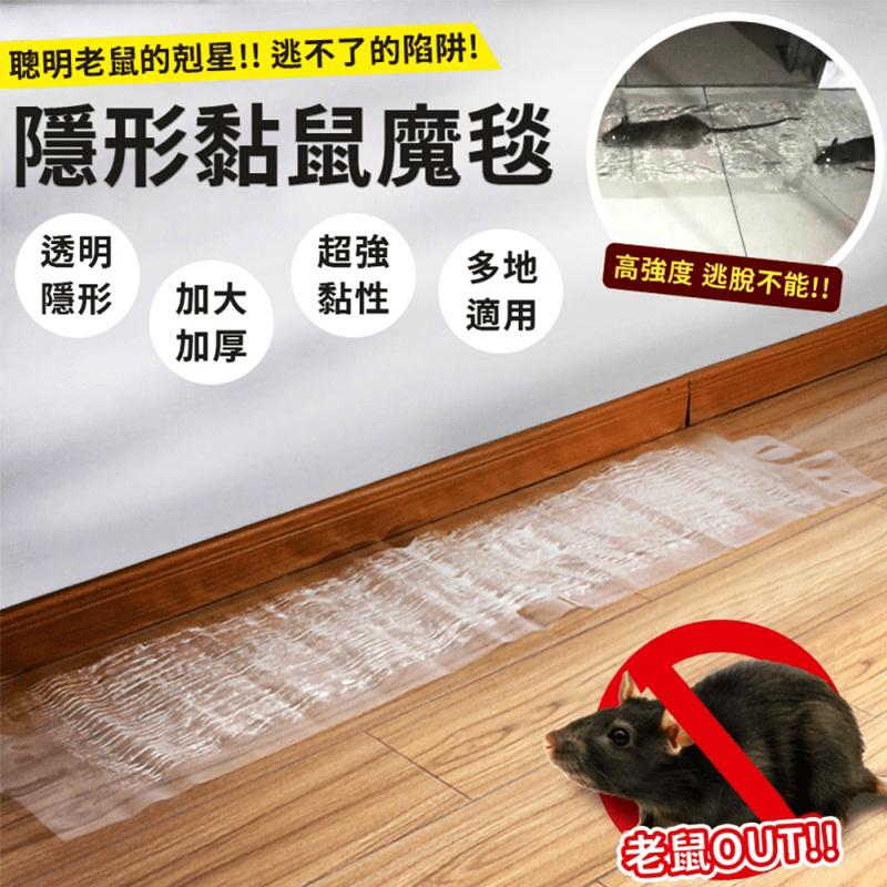 深受老鼠入侵的困擾嗎?加大加厚隱形黏鼠魔毯,黏性超強,一碰即黏!可依照現場大小裁切尺寸,防水防潮,透明隱形,讓老鼠更無戒心!捕獲後清潔好收拾,只需要將其捆捲處理即可,實用又方便,適用多種環境喔!
