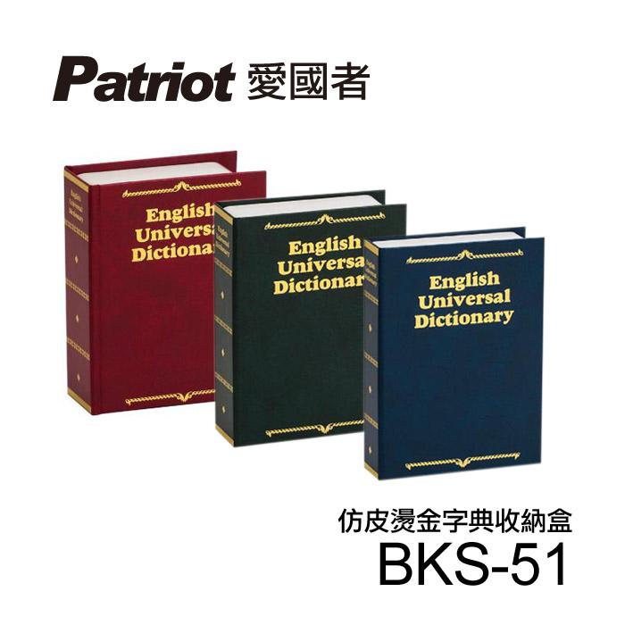愛國者仿皮燙金式字典收納盒BKS-51藍色