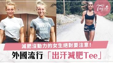 女生減肥沒動力?外國品牌推出減肥Tee,小編保證動力絕對大增!