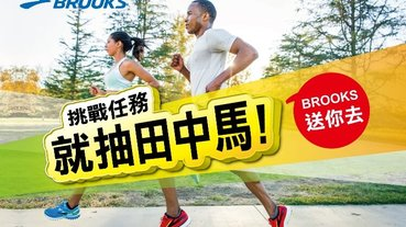 官方新聞 / 參加挑戰活動 BROOKS 送你前進田中馬拉松