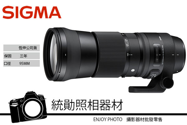 SIGMA 150-600MM Contemporary 恆伸公司貨 享AOKA 3號 系統腳架無敵體驗價