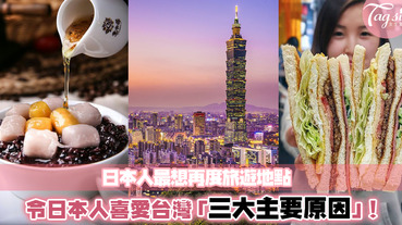 日本遊客最想再度旅遊的城市!台灣奪得冠軍、香港則榜上無名?!是甚麼原因令日本人如此愛去台灣呢?
