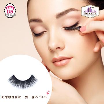 LADY GAGA 超大眼辣妹型假睫毛本款為大眼辣妹款此為一對入輕便組戲劇性與存在感十足舒適、好戴、無異物感5D效果讓睫毛亮眼整個雙眸