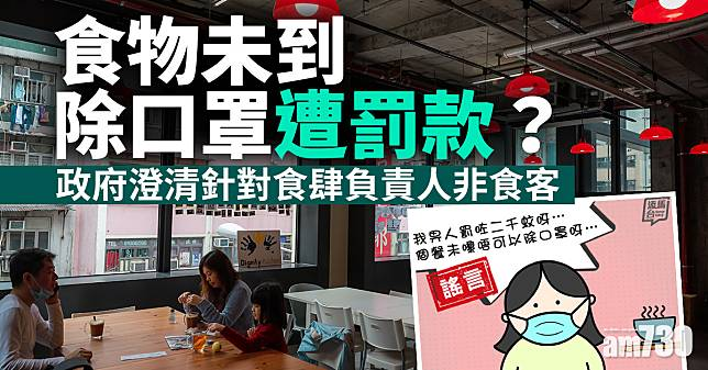 食物未到除口罩遭罰款?政府澄清針對食肆負責人非食客