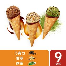 【Haagen-Dazs】脆皮甜筒冰淇淋9入組(香草焦糖/抹茶/巧克力)