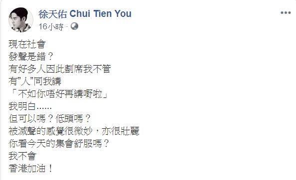 徐天佑FB截圖