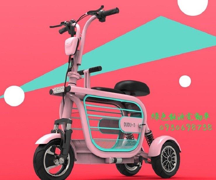 DUDU-3 三輪電動車 折疊車 代步車 鋰電池 載寵物 毛小孩 鋰電池 電動自行車 電動車。人氣店家綠色能源的電動自行車 電動機車、標配 48V 電動自行車有最棒的商品。快到日本NO.1的Rakut