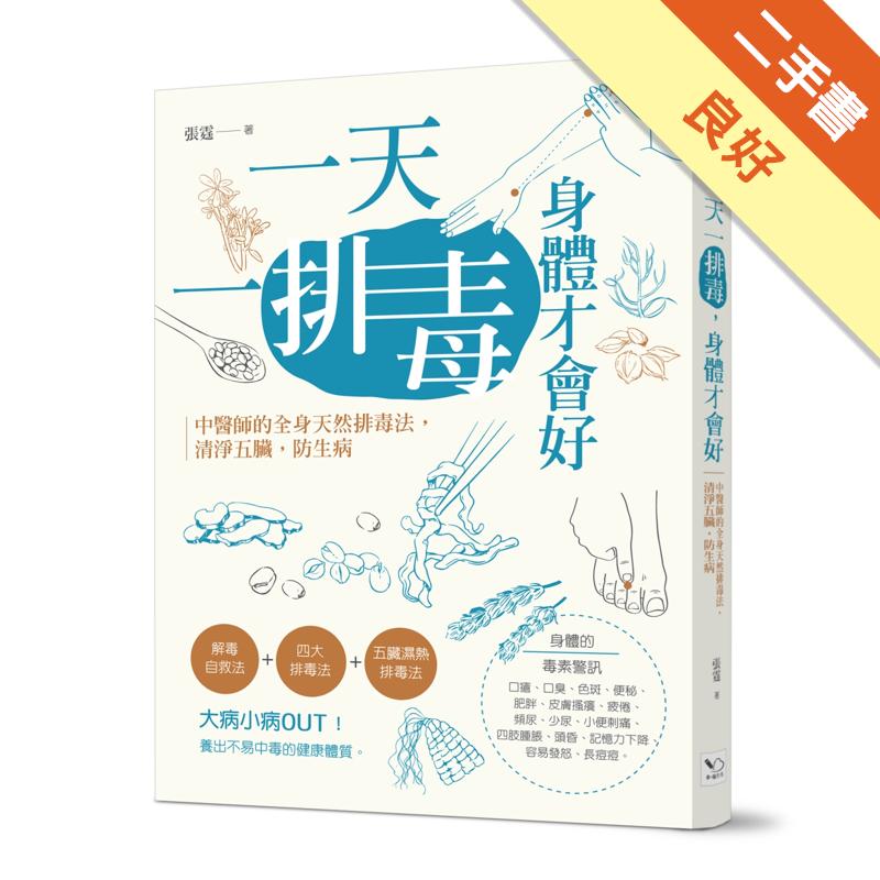 商品資料 作者: 張霆 出版社:幸福文化 出版日期:20191204 ISBN/ISSN:9789578683778 語言:繁體/中文 裝訂方式:平裝 頁數:320 原價:380 ----------