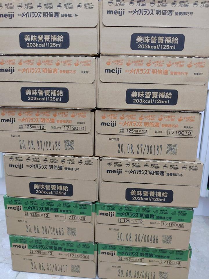 【憨吉小舖】【日本原裝】明治 明倍適營養補充食品 125ml/杯 營養精巧杯 618購物節