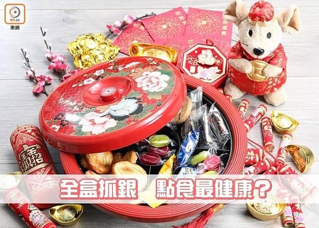 全盒是農曆新年的必備品,但當中的零食大多熱量高,又含有大量人造色素及添加劑。(張錦昌攝)