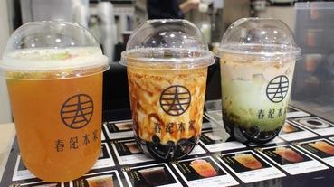 台北手搖飲料店|甜而不膩的香醇好味道Chun Ji Sugar春紀本家炎熱的夏天來上一杯真是太舒服啦~