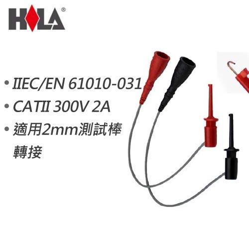 ■前 端 : 40mm小鉤夾■後 端 : 2mm母座可與測試棒連接■特 色 : 可將一般2mm測試探棒轉換成40mm小鉤夾使用■安全規範 : IEC/EN 61010-031、CATII 300V 2