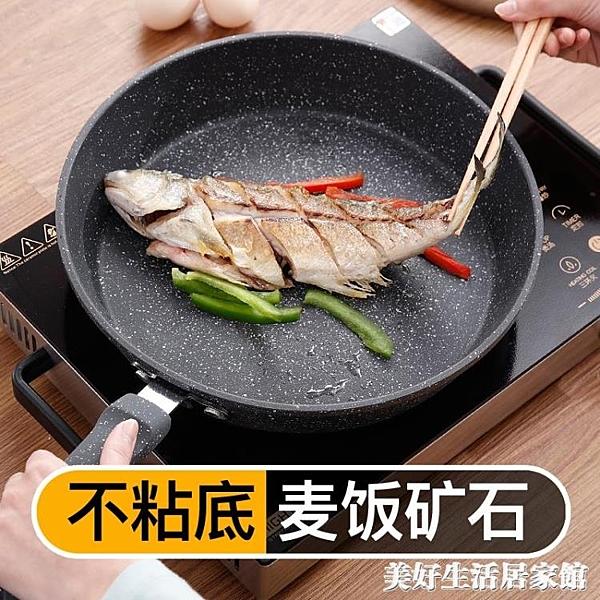 炊尚麥飯石平底鍋不粘鍋煎鍋牛排鍋煎餅鍋電磁爐燃氣適用鍋煎蛋鍋