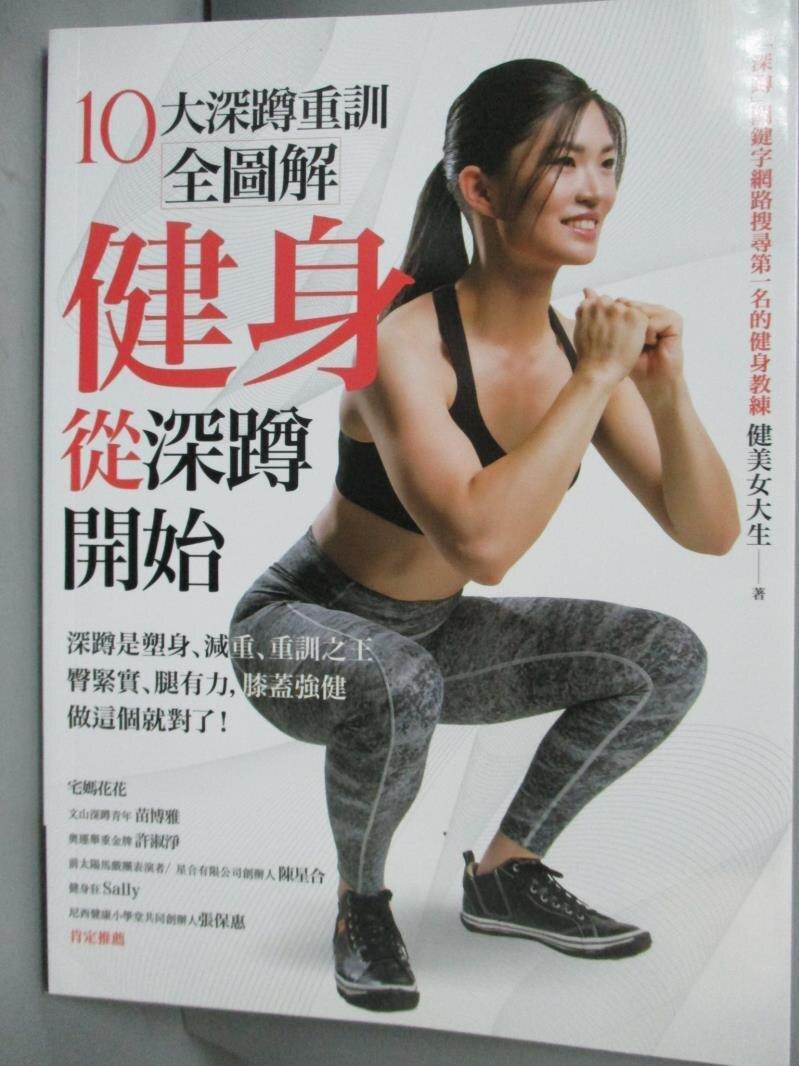 【書寶二手書T8/體育_WGF】健身從深蹲開始_健美女大生