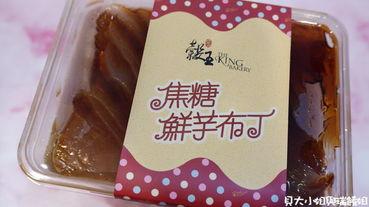 【網購甜點】蘭田穀王烘焙坊 焦糖鮮芋布丁