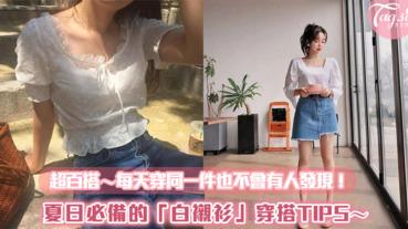 這個夏天一定要有一件!夏日必備的「白襯衫」穿搭TIPS~每天穿同一件也不會有人發現!