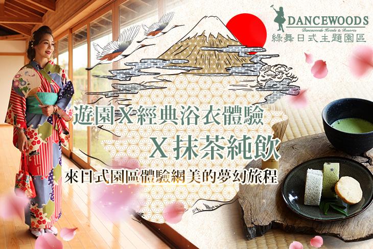 遊園x經典浴衣體驗x抹茶純飲,來日式園區體驗網美的夢幻旅程!