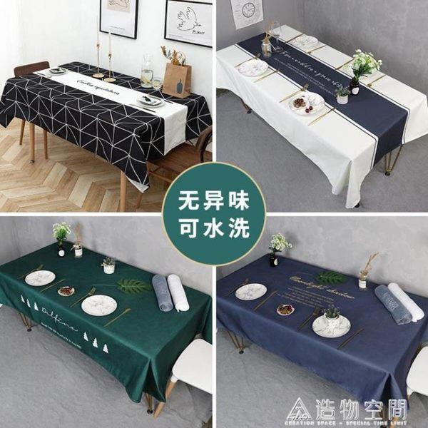 北歐簡約桌布網紅ins茶幾布長方形書桌墊布藝防水防油免洗餐桌布 造物空間