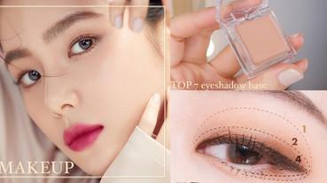 用對「打底眼影」才能不顯腫泡!韓星彩妝師TOP 7打底眼影推薦,新手有這顆秒get美眼妝