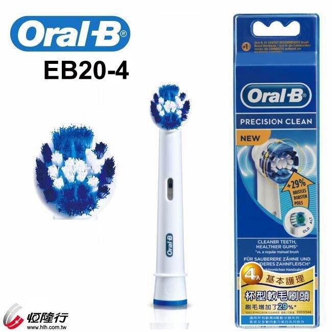 BRAUN OralB 德國 百靈歐樂B電動牙刷刷頭 EB20-4(4入)