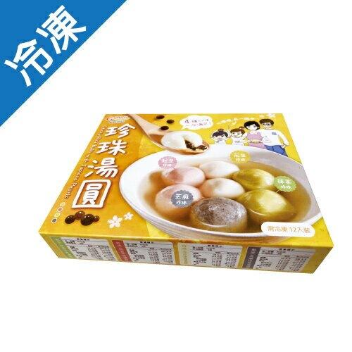 晶鈺珍珠湯圓300G/盒【愛買冷凍】