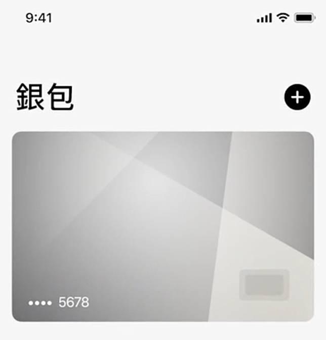 加卡方法簡單,先開啟「銀包」app再按「+」。(互聯網)