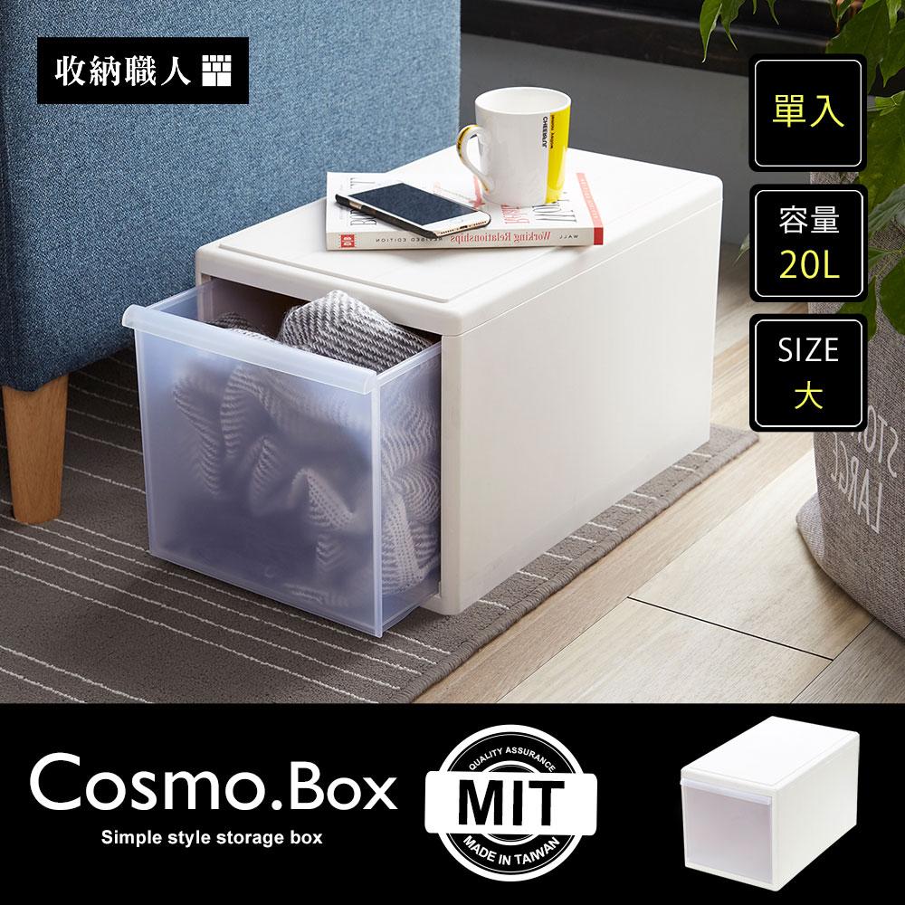 H&D-Cosmo 抽屜式整理箱20L-1入