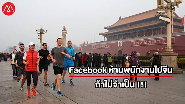 Facebook ห้ามพนักงานไปจีนถ้าไม่จำเป็น หลังหลายบริษัทในสหรัฐฯ ก็ห้ามเช่นกัน