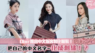 Dior推出中文 ABCDIOR 的個性化訂製服務!簡體字XDior~感覺怪怪的!?