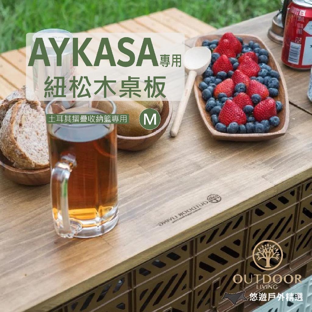 悠遊戶外】AYKASA專用紐松木桌板-M*賣場另有其他尺寸可供選擇◆ 保留木頭最原始的樣貌,沒有多餘的木工技法,單純呈現木頭溫潤質感◆背面有專為AyKasa設計的溝槽,使桌面穩固不滑動◆加上專用小桌板