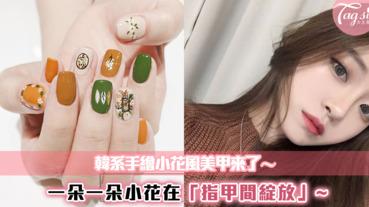 韓系手繪小花風美甲大集合~讓你的指尖開出一朵一朵的小花