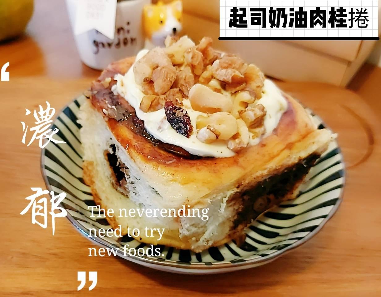 【小資嚐鮮專區滿888免運】起司奶油肉桂捲一盒(3入 )