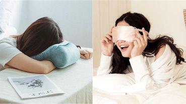 我在辦公室睡覺真的不要煩!10款超實用「睡午覺」小設計,迪士尼暖手枕、充電蒸氣眼罩必收!