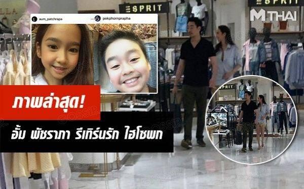 ภาพมันฟ้อง! อั้ม พัชราภา รีเทิร์นรัก ไฮโซพก ควงเดินห้างหวานกำลังดี