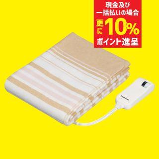 【Panasonic】電気敷毛布