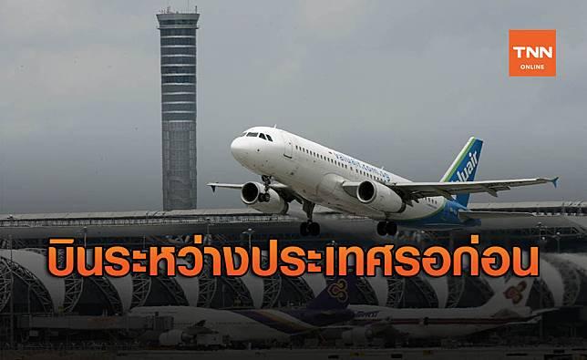 ปลัดคมนาคม ย้ำ ยังไม่มีแผนเปิดบินระหว่างประเทศ