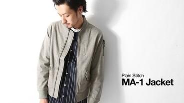 MA-1 飛行夾克當道! 怎樣簡單配出屬於你的型男look (超實用)